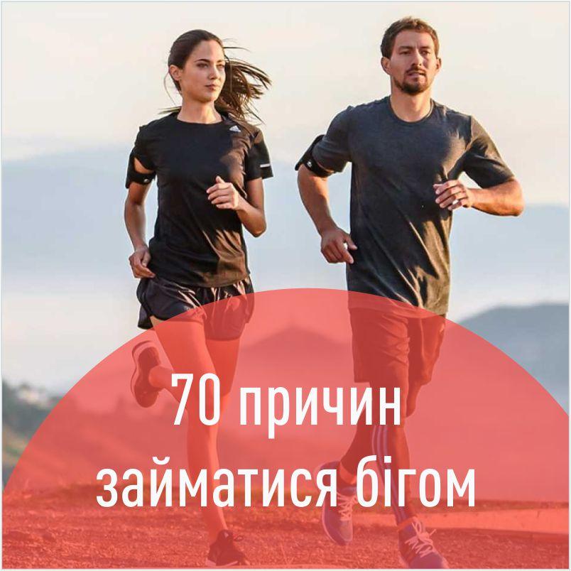 70 причин займатися бігом ( на основі наукових досліджень )