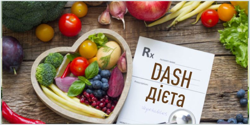 dash_diet.jpg (73.97 Kb)