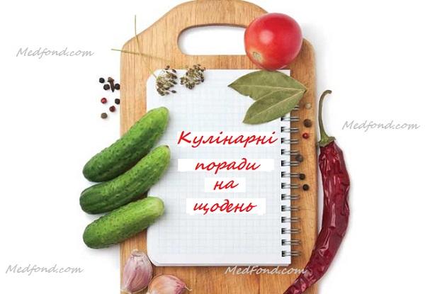 Декілька кулінарних порад на щодень