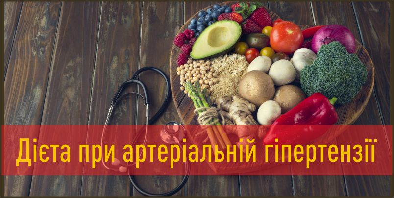 План харчування при високому артеріальному тиску ( згідно дієти DASH )