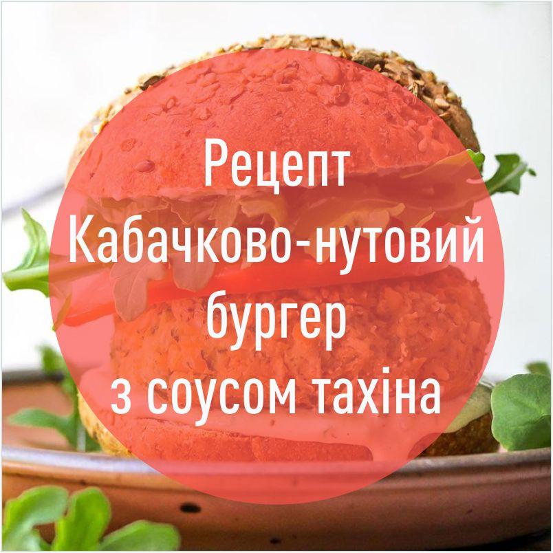 kabachkovo-nutovii_burger_z_sousom_tahina.jpg (102.37 Kb)