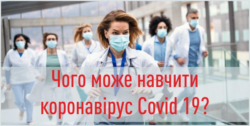 Чого може навчити коронавірус?