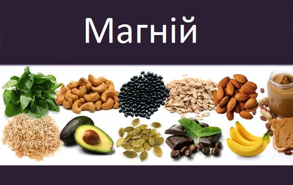 Магній: вміст в продуктах харчування та користь для організму