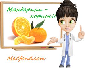 mandarini_korisni.png (75.36 Kb)