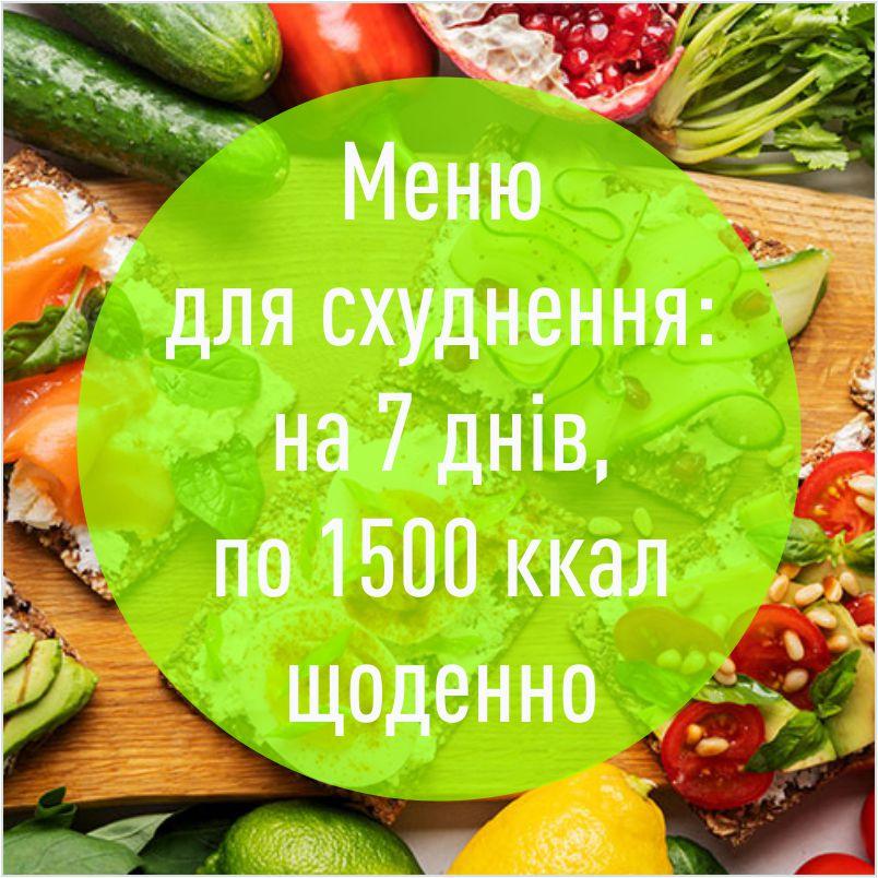 Меню на 7 днів, щоб схуднути, 1500 калорій щоденно