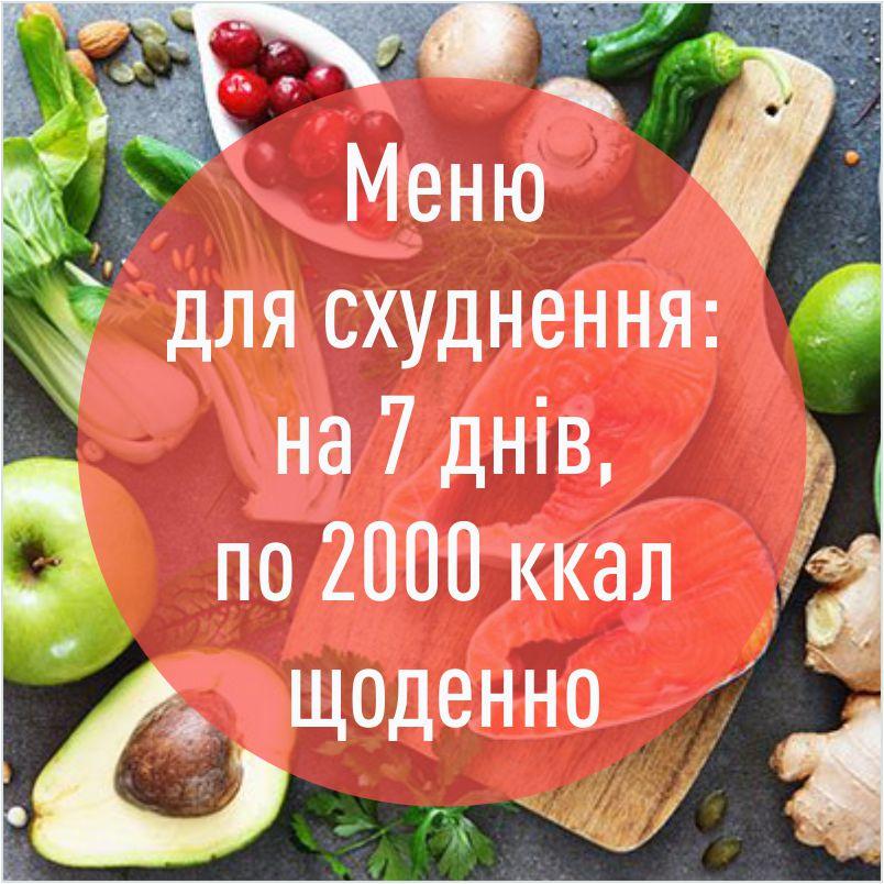 Меню на 7 днів, щоб схуднути, 2000 калорій щоденно