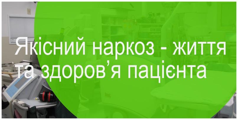 narkoz.jpg (74.66 Kb)
