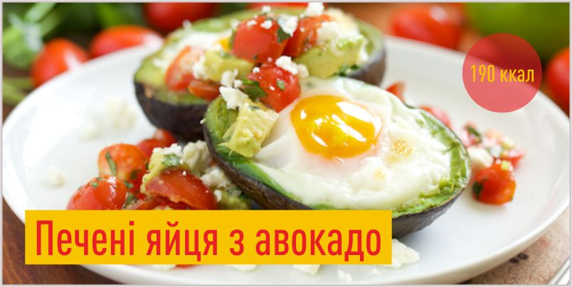 Яйця, запечені з авокадо та помідором