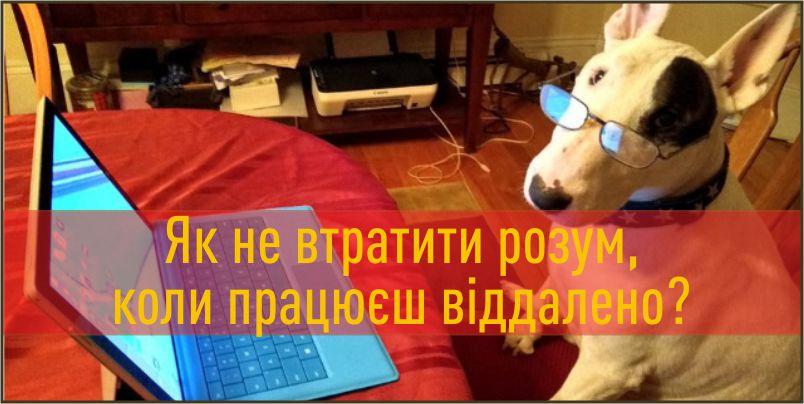 pracyuvati_viddaleno.jpg (70.04 Kb)