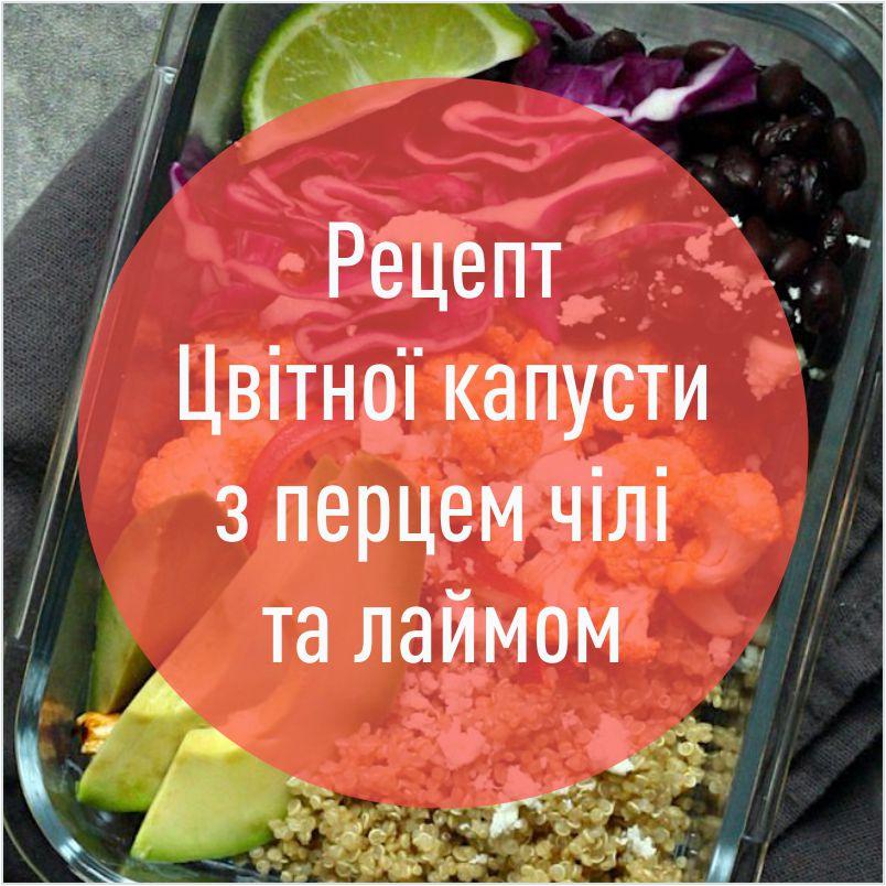 recept_cvitnoi_kapusti_z_percem_chili_ta_laimom.jpg (125.65 Kb)