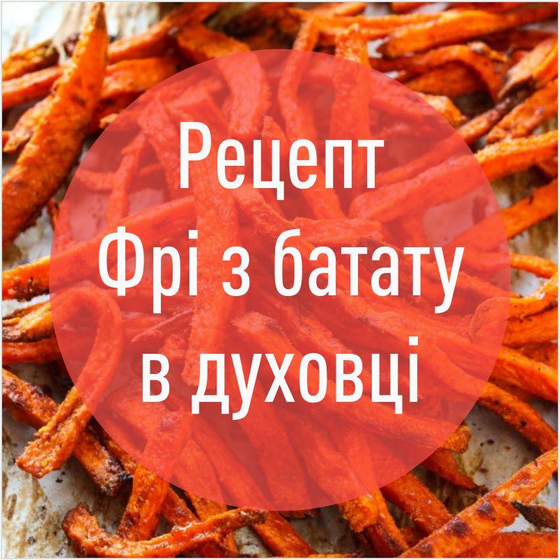 recept_fri_z_batatu_v_duhovci.jpg (127.8 Kb)