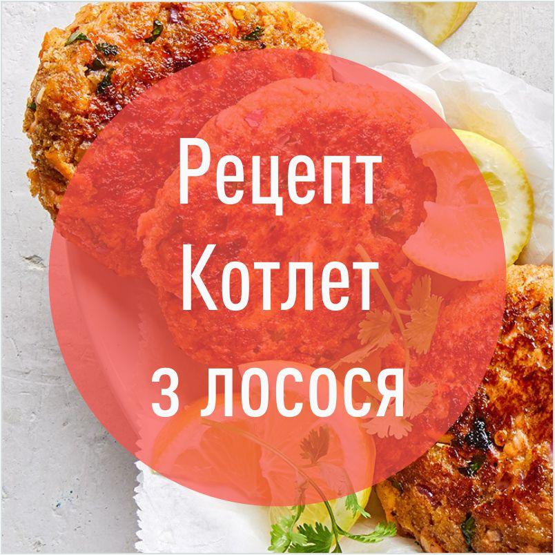 recept_kotlet_z_lososya.jpg (141.88 Kb)