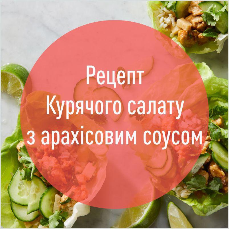 recept_kuryachogo_salatu_z_arahisovogo_sousu.jpg (106.78 Kb)