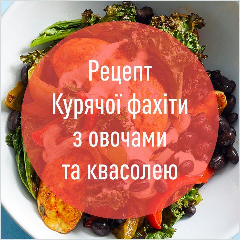 recept_kuryachoi_fahiti_z_ovochami_ta_kvasoleyu.jpg (134.76 Kb)