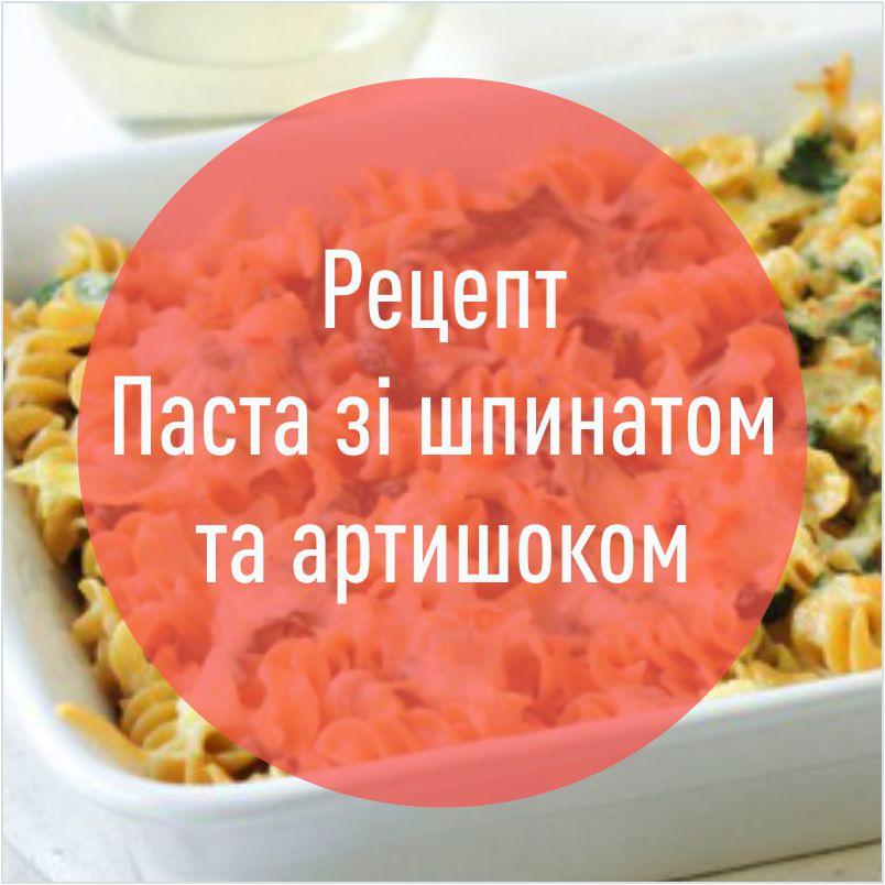recept_pasti_zi_shpinatom_ta_artishokom.jpg (84.88 Kb)