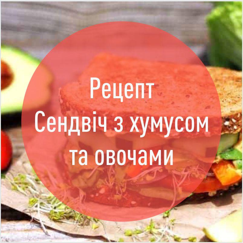 recept_sendvich_z_humusom_ta_ovochami.jpg (96.45 Kb)