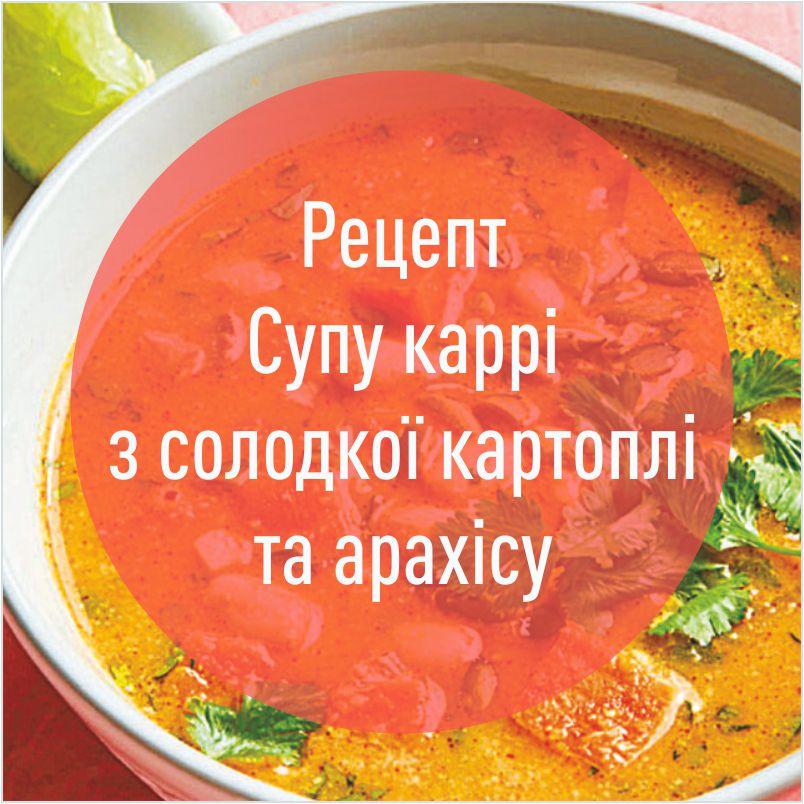 Суп каррі з солодкої картоплі та арахісу