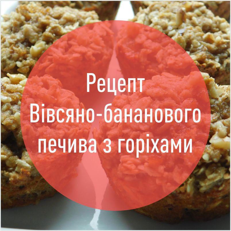 Рецепт Вівсяно-бананового печива з горіхами