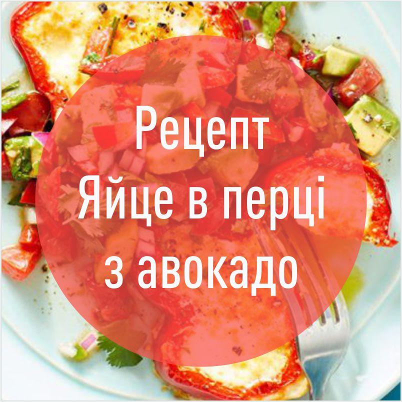 recept_yaicya_v_perci_z_avokado.jpg (112.87 Kb)