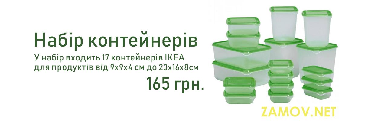 reklama_nabir_konteineriv_ikea_2.jpg (187.58 Kb)