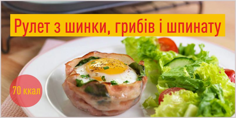 ruletik_z_gribiv_shpinatu.jpg (62.54 Kb)