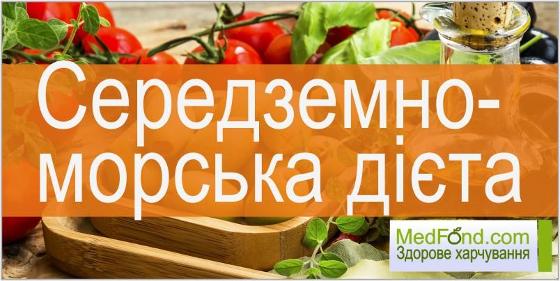 Середземноморська дієта: що їсти? як часто? як багато?