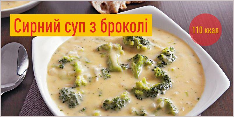 Сирний суп з броколі