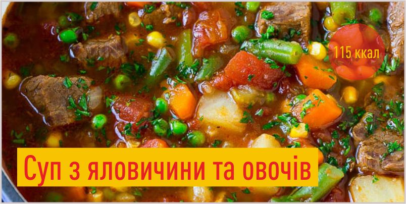 Суп з яловичини та овочів