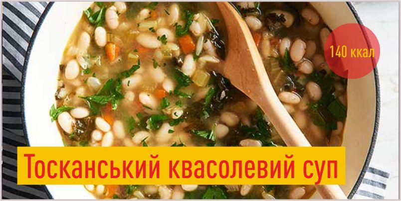 Тосканський квасолевий суп