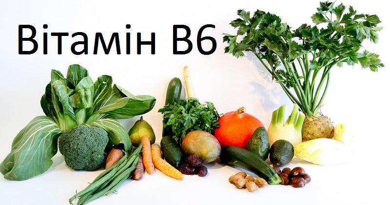 Вітамін В6 (піридоксин)