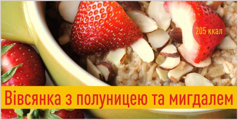 vivsyana_kasha_z_poluniceyu_ta_migdalem.jpg (75.64 Kb)