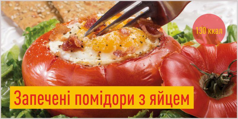 Запечені помідори з яйцем